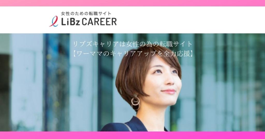 リブズキャリアは女性の為の転職サイト【ワーママのキャリアアップを全力応援】