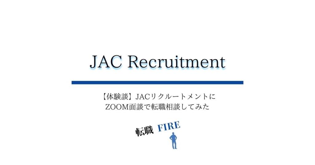 【体験談】JACリクルートメントにZOOM面談で転職相談してみた
