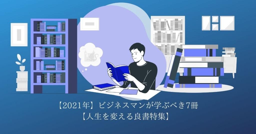 【2021年】ビジネスマンが学ぶべき7冊【人生を変える良書特集】