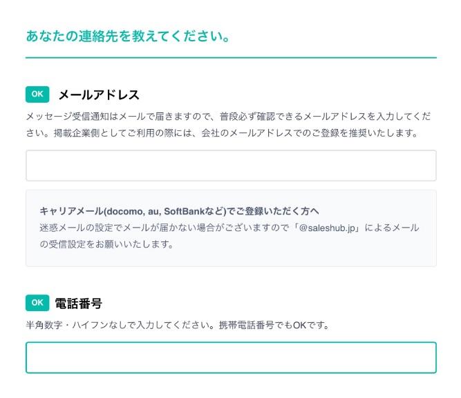 Saleshub(セールスハブ)の登録方法