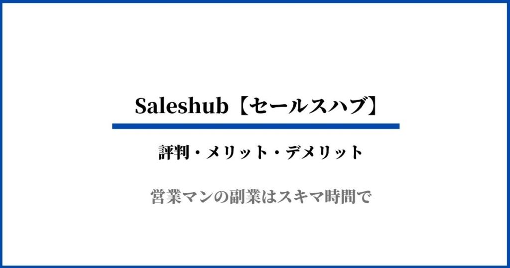 営業マンの副業はスキマ時間で【Saleshub(セールスハブ)の評判・メリット・デメリット】