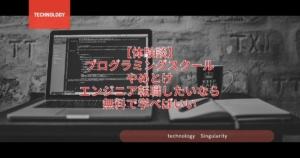 【体験談】プログラミングスクールやめとけ【エンジニア転職したいなら無料で学べばいい】