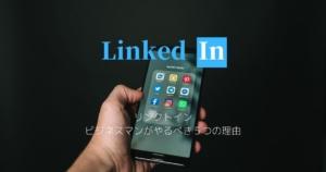 LinkedIn(リンクトイン)をビジネスマンがやるべき5つの理由