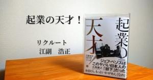 【書評・感想】起業の天才!江副浩正|8兆円企業リクルートをつくった男