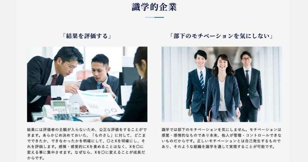 識学的企業の特徴